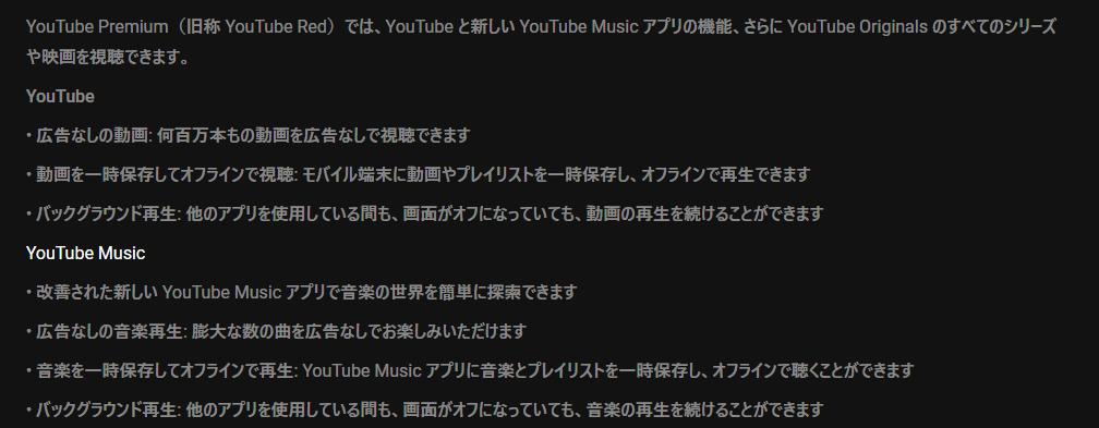 YouTube Premiumのサービス内容