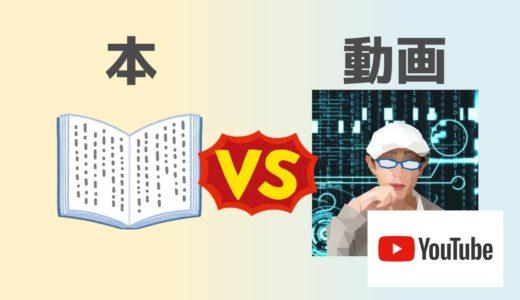 文字より動画の方が情報量が多いってホント?「本」と「動画」の単位時間当たりの文字数勝負してみた