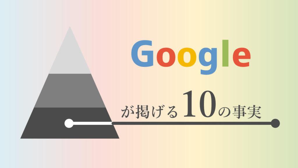 「Googleが掲げる10の事実」から考えるブログの基礎【ブログ初心者向け】