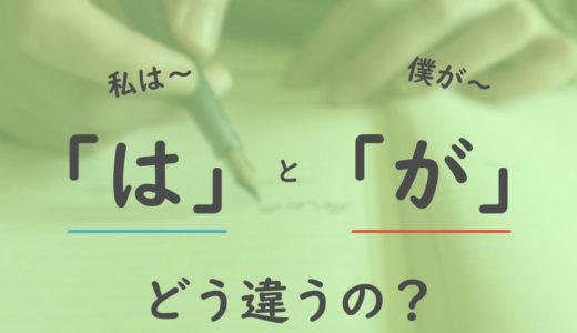 「は」と「が」の違いを解説!物書きの人は意識して使い分けてる?