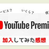 今話題のYouTube Premiumに加入してみた感想