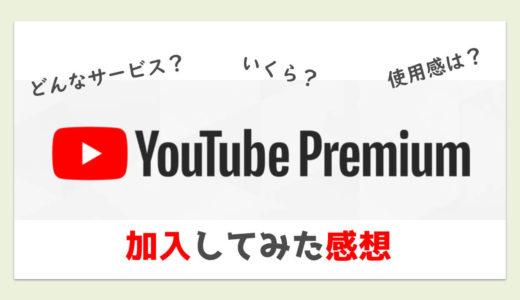 今話題のYouTube Premiumに加入してみた感想-これめっちゃいいゾ!!!!-
