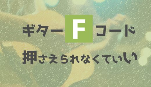 ギター上達に「F」コードが弾けるかどうかは関係ない