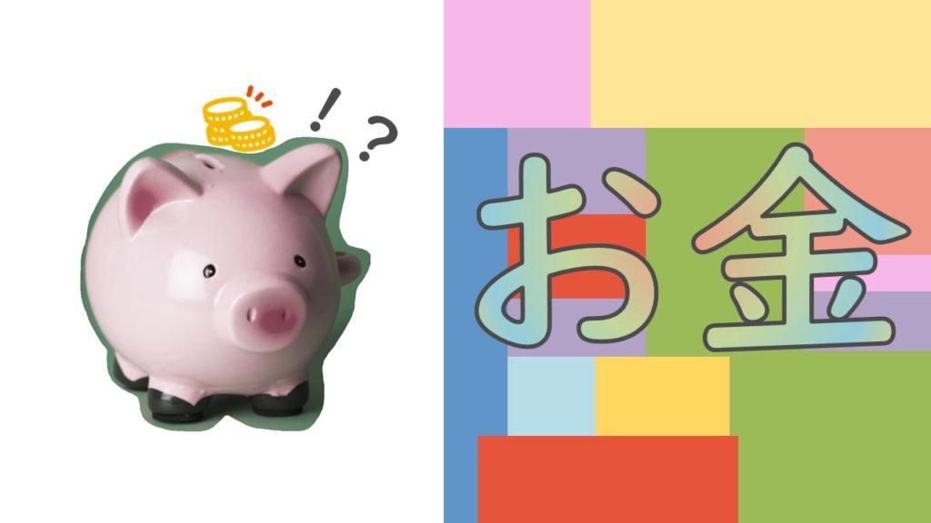 「お金」は多角的に語られる!