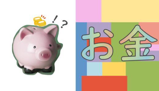 「お金」は多角的に語られる!色々な観点でみたお金について書かれた本紹介