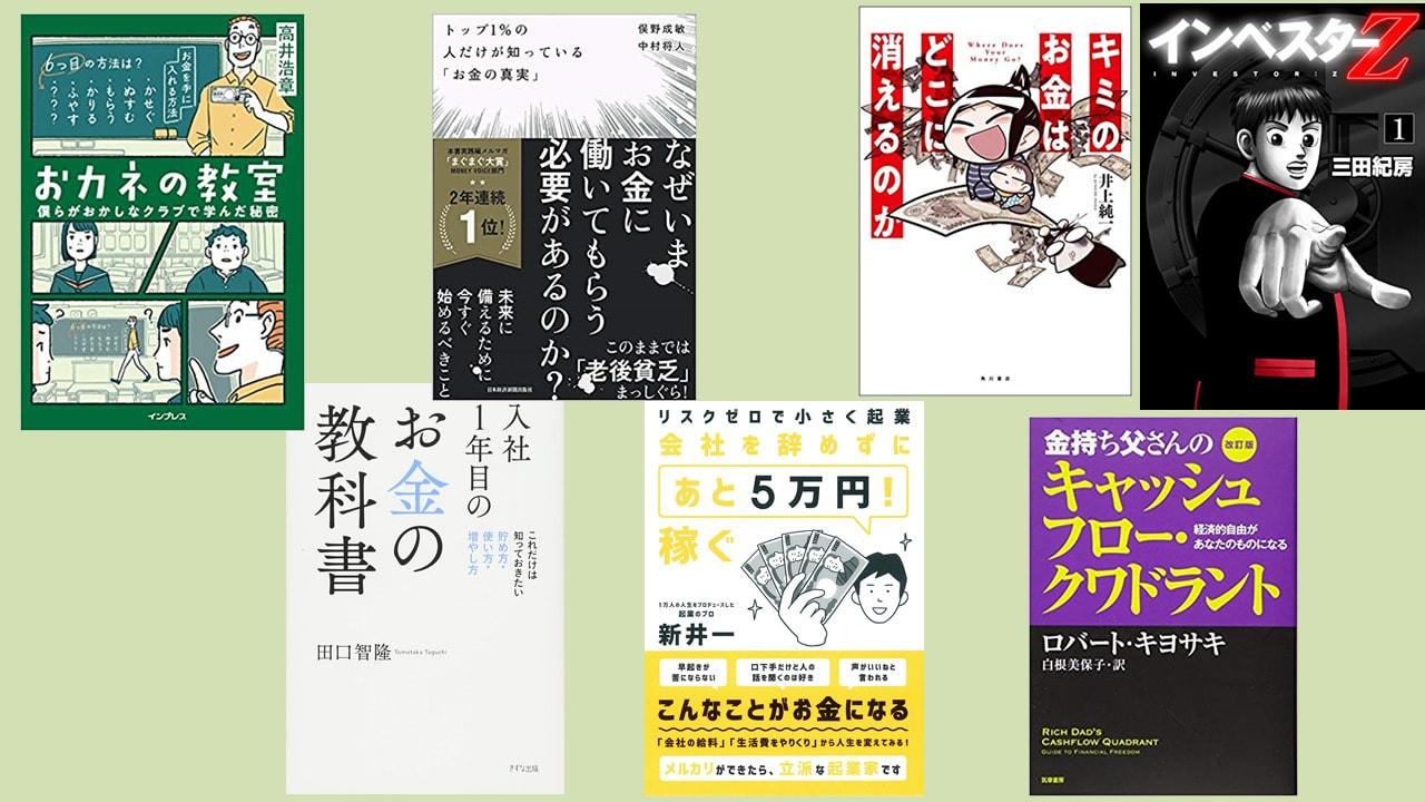 お金に関する7つの本
