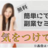 【注意喚起】無料の副業セミナーを受けたら35万円の商材を勧められた話