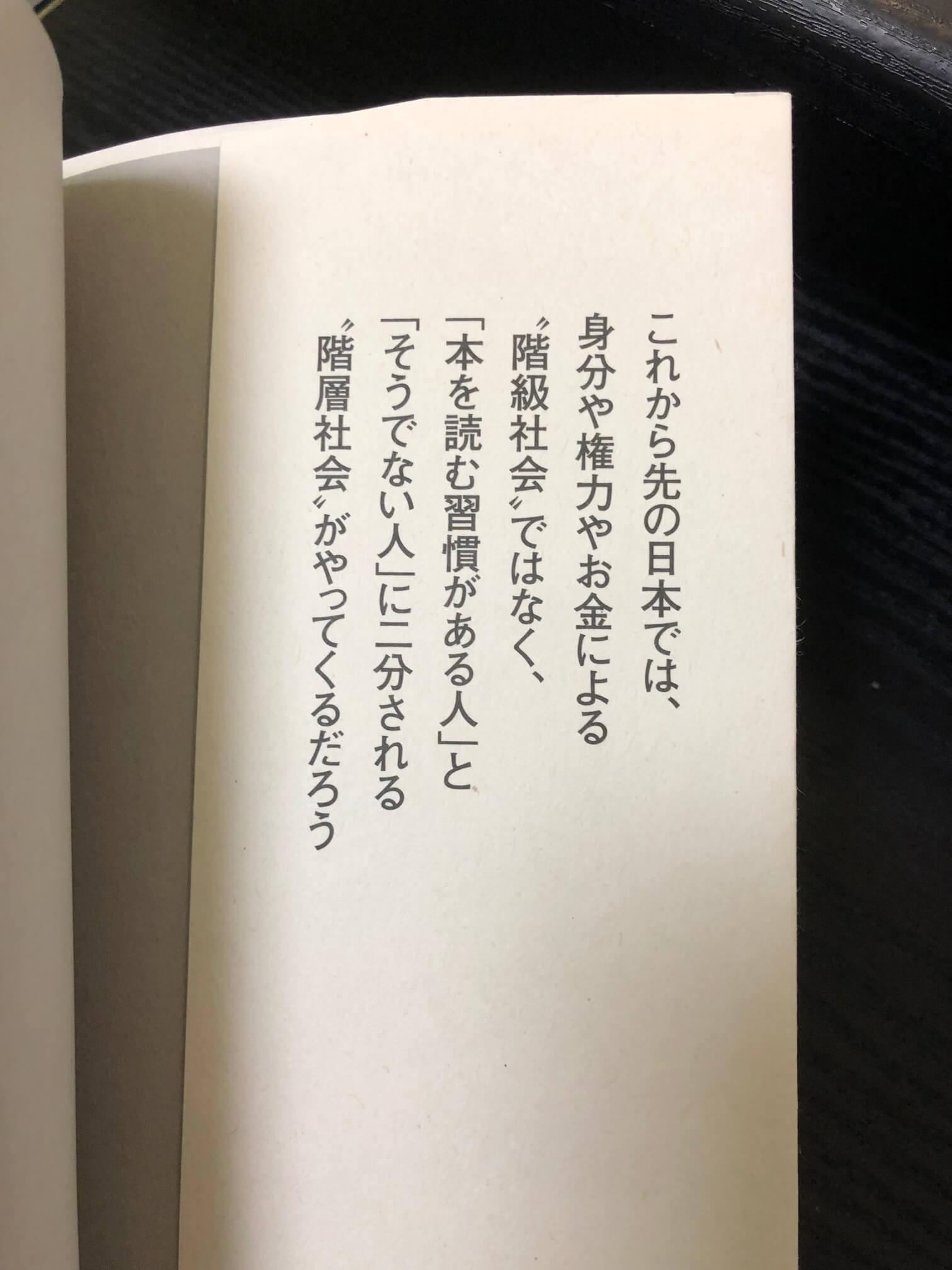 本を読む人だけが手にするもの / 藤原和博