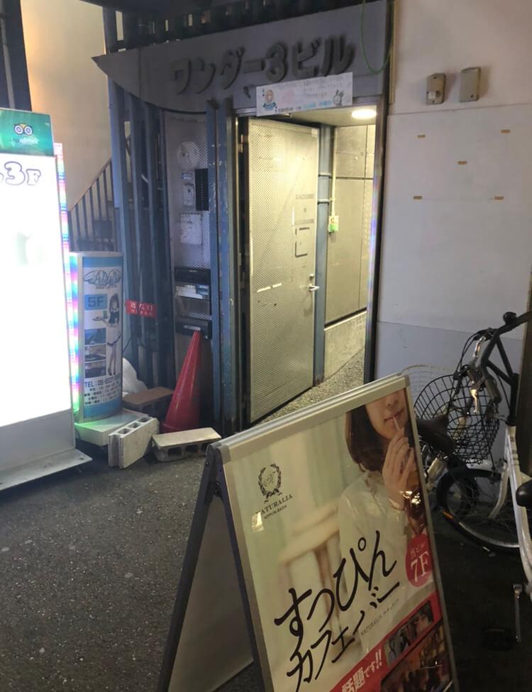 すっぴんカフェバーナチュラリア日本橋店の入り口