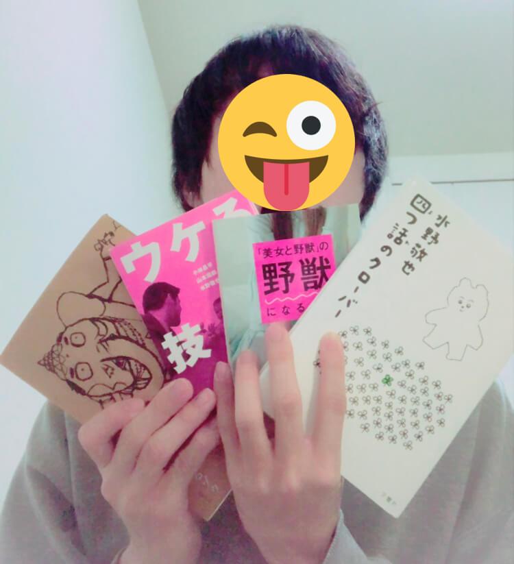 水野敬也さんの本