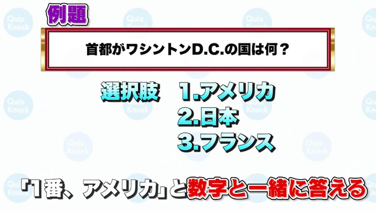 【世界最長のクイズ】3択かと思ったら4000択!?ガチ早押しが超頭脳ゲームになった