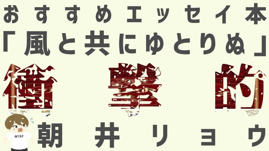 【おすすめエッセイ本】朝井リョウ著「風と共にゆとりぬ」が衝撃的だった件