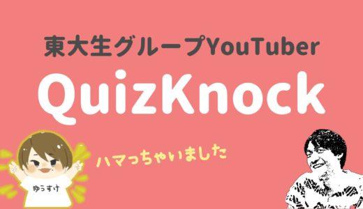 東大生グループYouTuber「QuizKnock」にドハマりした件|頭の良さは行き過ぎると笑いに繋がる