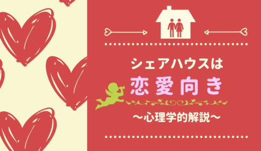シェアハウスは恋愛に向いてる!心理学に沿ってカップルが誕生しやすい理由を解説