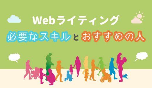 Webライティングに必要なスキルとおすすめしたい人の特徴