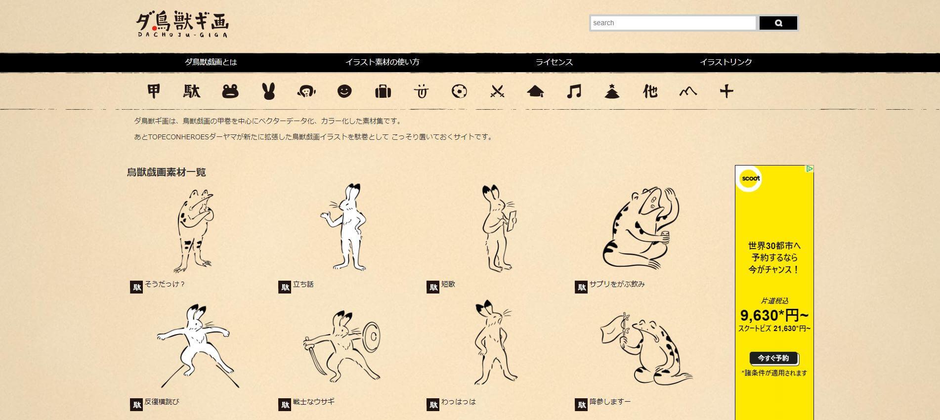 ダ鳥獣ギ画のトップページ