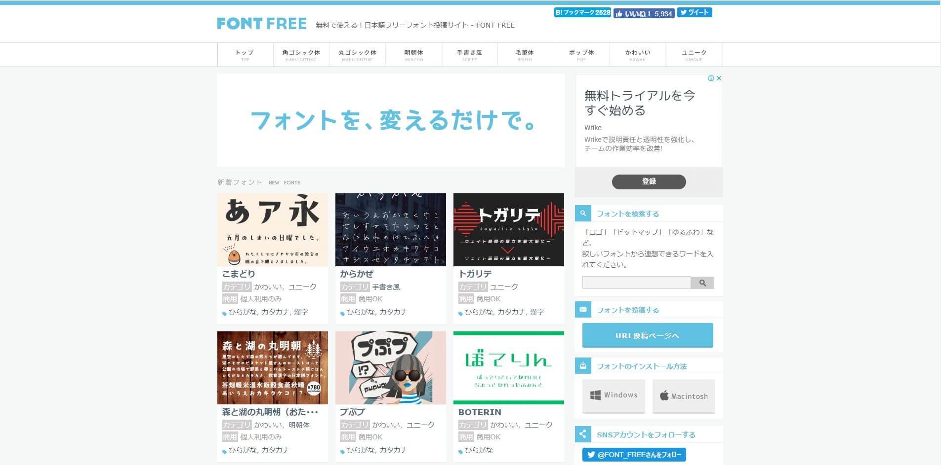 FONT FREEのトップページ