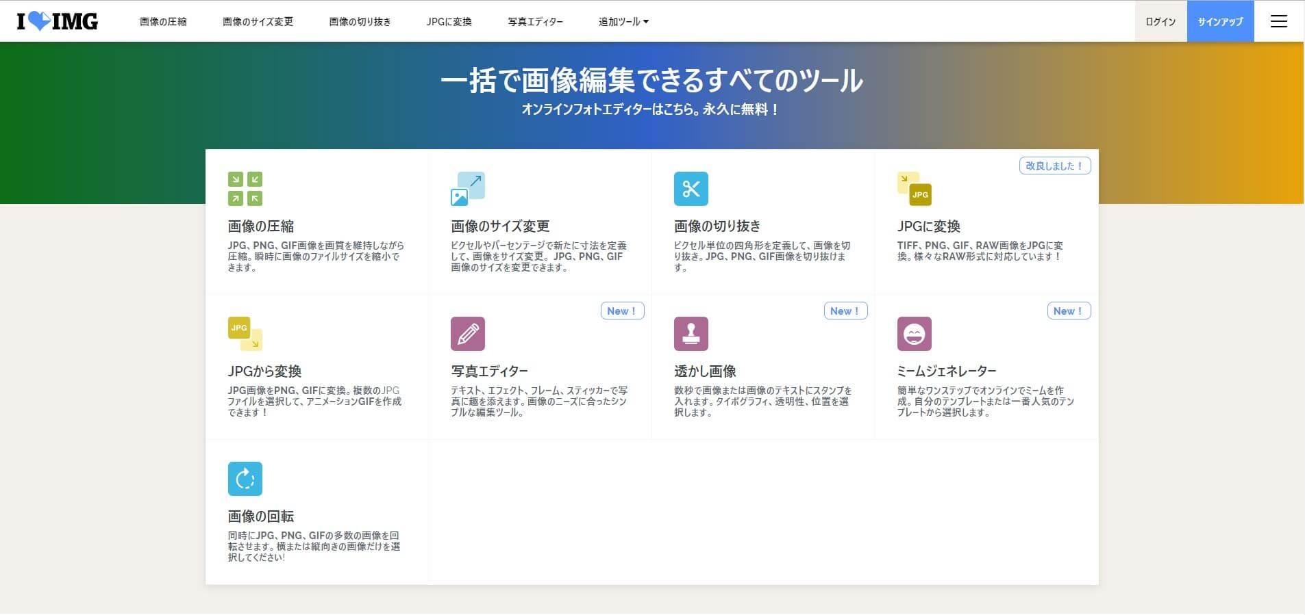 iLoveIMGのトップページ