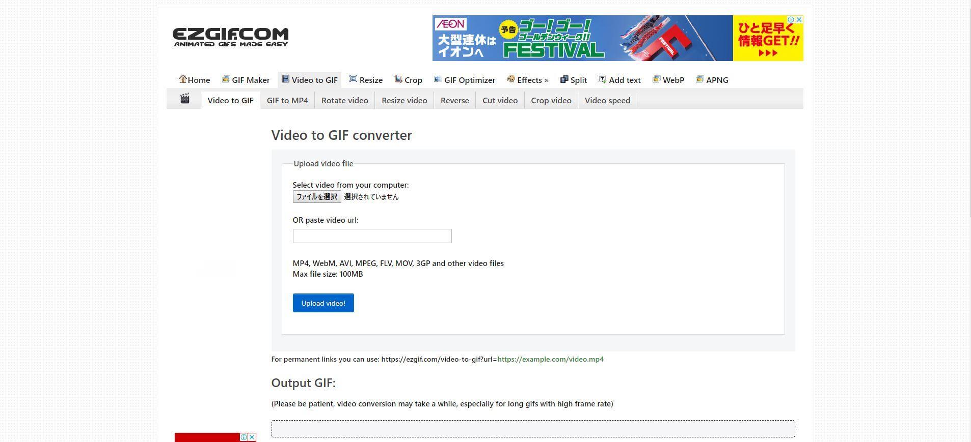 動画GIF変換のトップページ