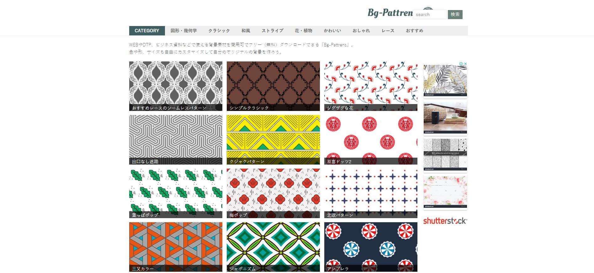 Bg-patternsのトップページ