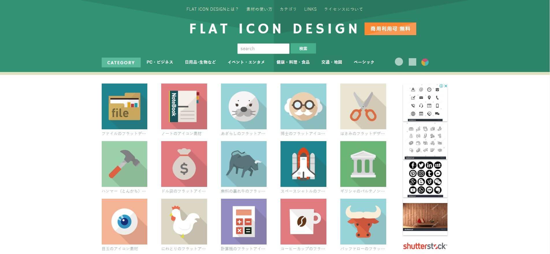 FLAT ICON DESIGNのトップページ