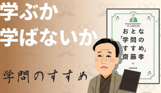 福沢諭吉「学問のすすめ」をわかりやすく現代語訳で解説【書評】
