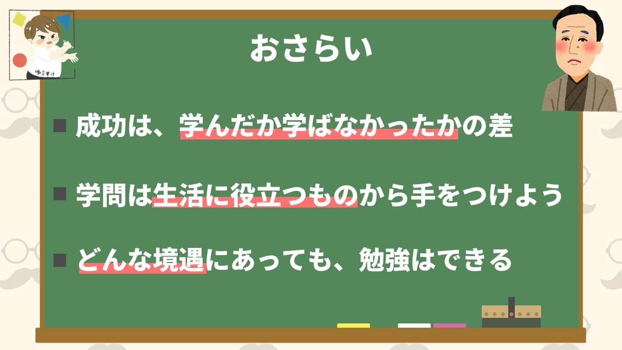 「学問のすすめ」まとめ