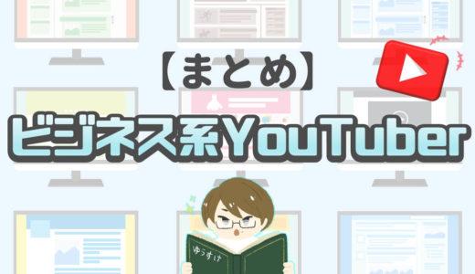 ビジネス系YouTuberまとめ