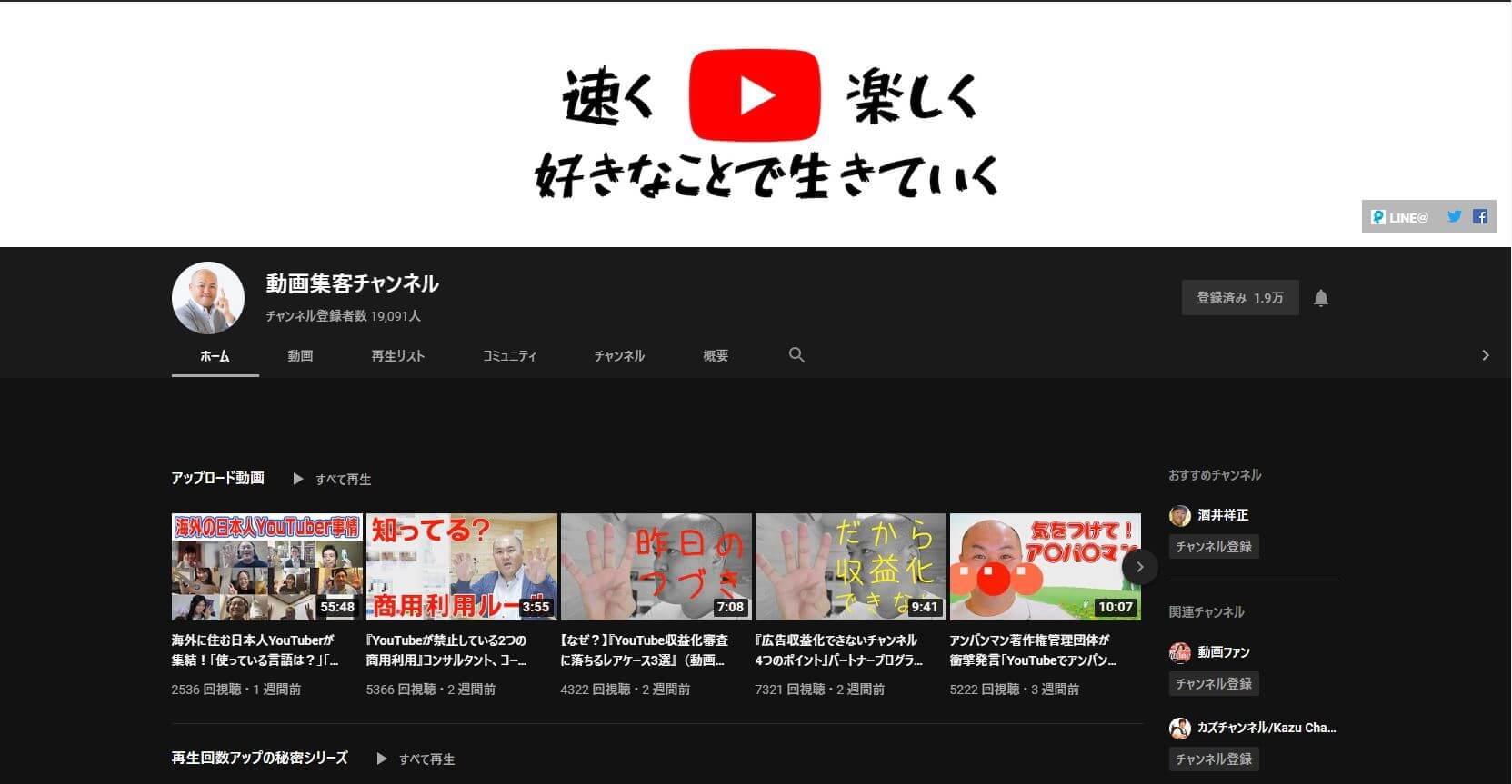 YouTubeの動画集客チャンネル