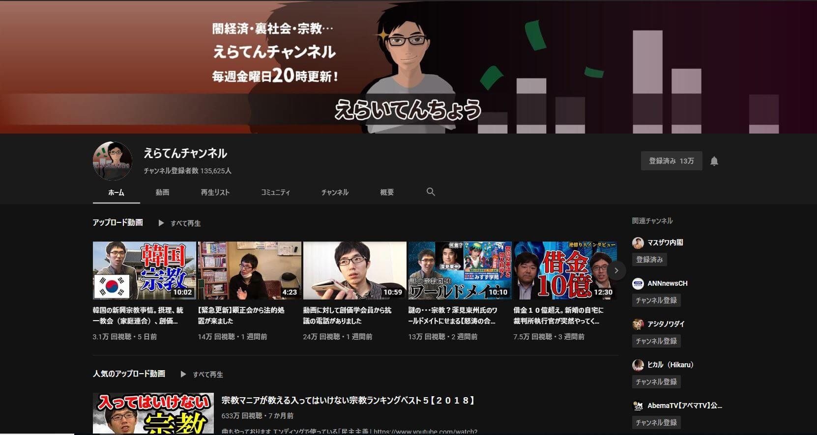 YouTuberのえらてんチャンネル
