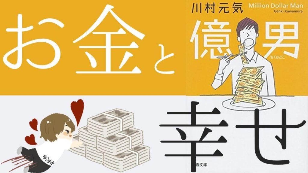 お金と幸せの答えとは...川村元気『億男』を書評