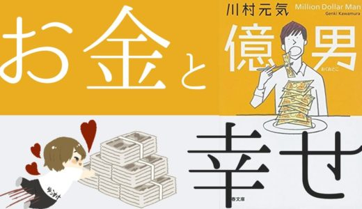 お金と幸せの答えとは…川村元気『億男』を書評