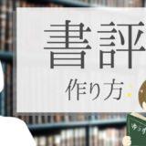 文学YouTuberベル【ベルりんの壁】さんから学ぶ書評動画の作り方