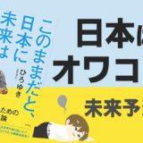 未来予測の3つのコツ|オワコンな日本のこれからを知ろう|ひろゆき「このままだと、日本はやばいよね。」