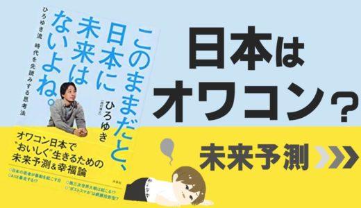 未来予測の3つのコツ|オワコンな日本のこれからを知ろう|ひろゆき「このままだと、日本に未来はないよね。」