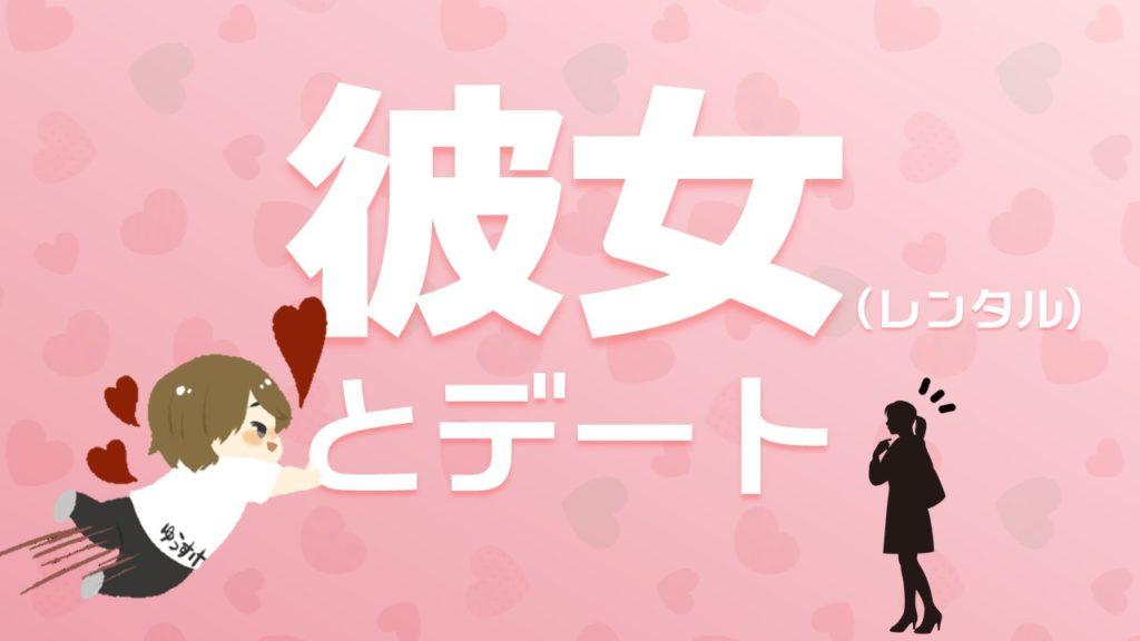 【体験レビュー】レンタル彼女と大阪で買い物デート!バイト事情も聞いてみた...