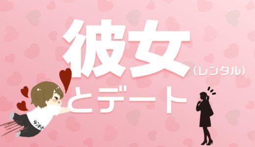 【体験レビュー・感想】レンタル彼女と大阪で買い物デート!バイト事情も聞いてみた…