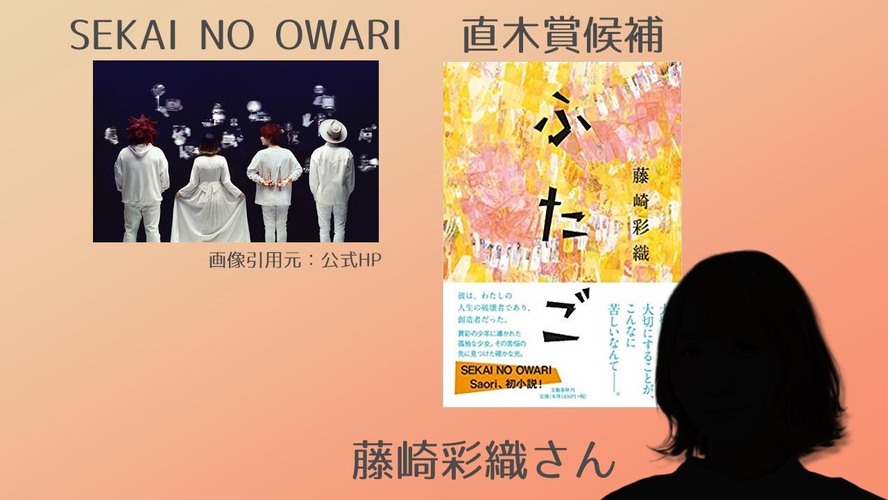 saoriさんのアーティストと作家活動