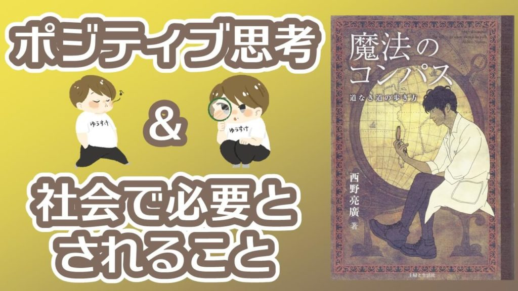 「ポジティブ思考」と「社会で必要とされること」|西野亮廣『魔法のコンパス』を書評