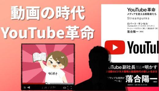 これからは動画の時代?YouTube副社長が語るYouTubeの過去・現在・未来『YouTube革命』を書評