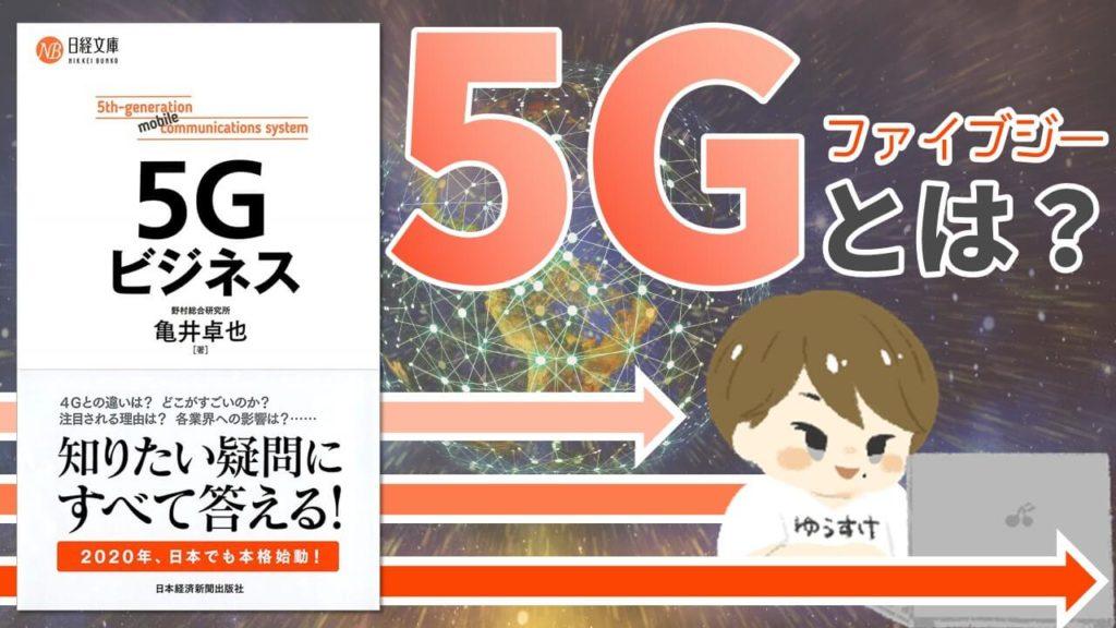 【2020年サービス開始】5Gとは?わかりやすくざっくり解説|亀井卓也『5Gビジネス』
