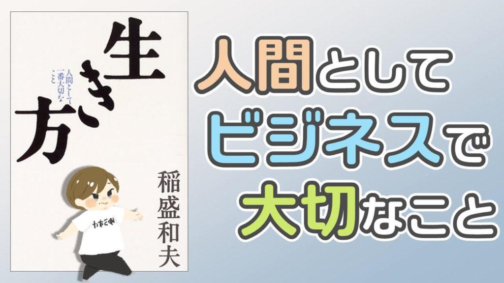 【感想】稲盛和夫『生き方-人間として一番大切なこと-』|本書を読んで心に残ったエピソードと言葉を紹介