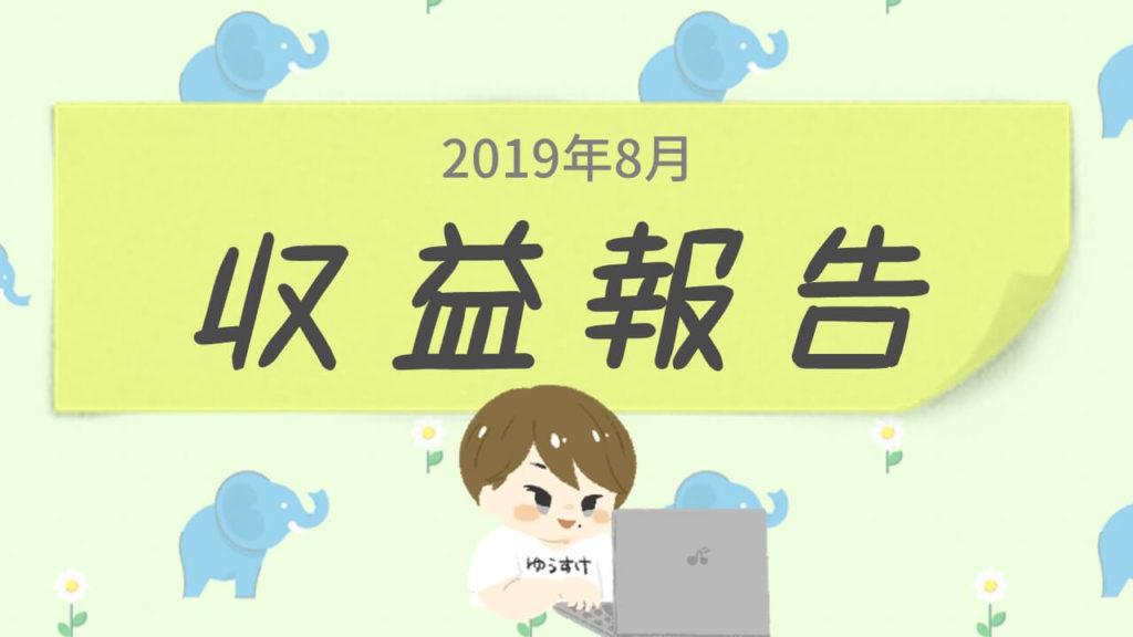独立8ヶ月目の収益報告|アドセンス収益がイイ感じっ!!