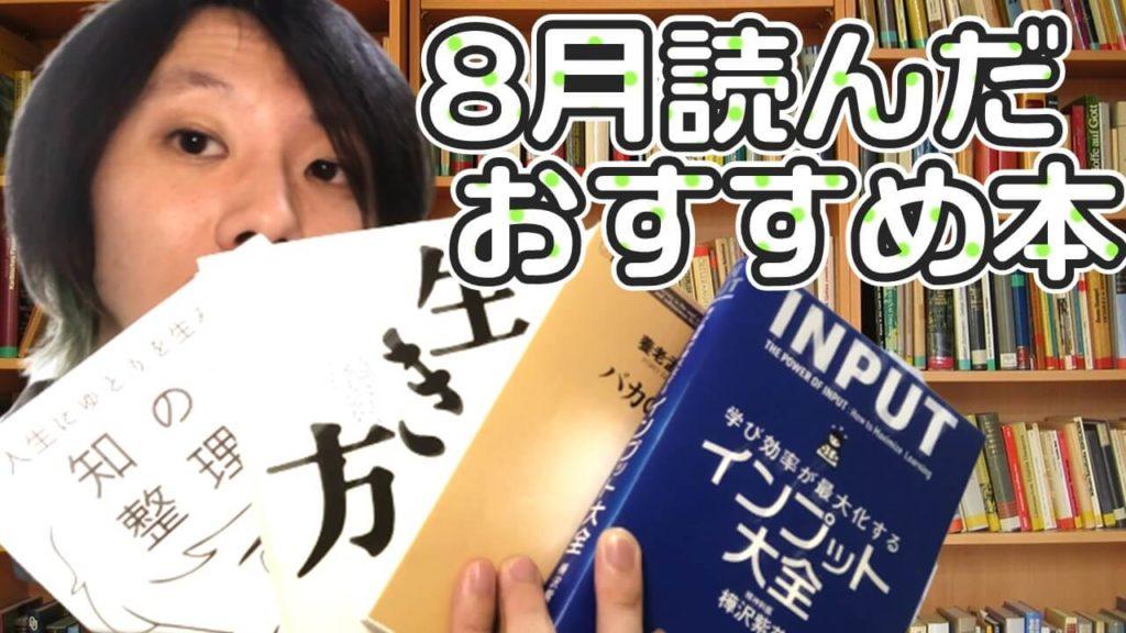 【2019年8月おすすめ本】8月に読んだ本の振り返り!