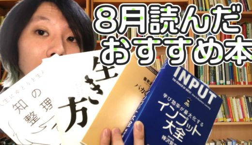 【2019年おすすめ本】8月に読んだ本の振り返り!