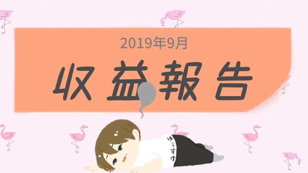 独立9ヶ月目の収益報告|なんとか20万円達成できました...