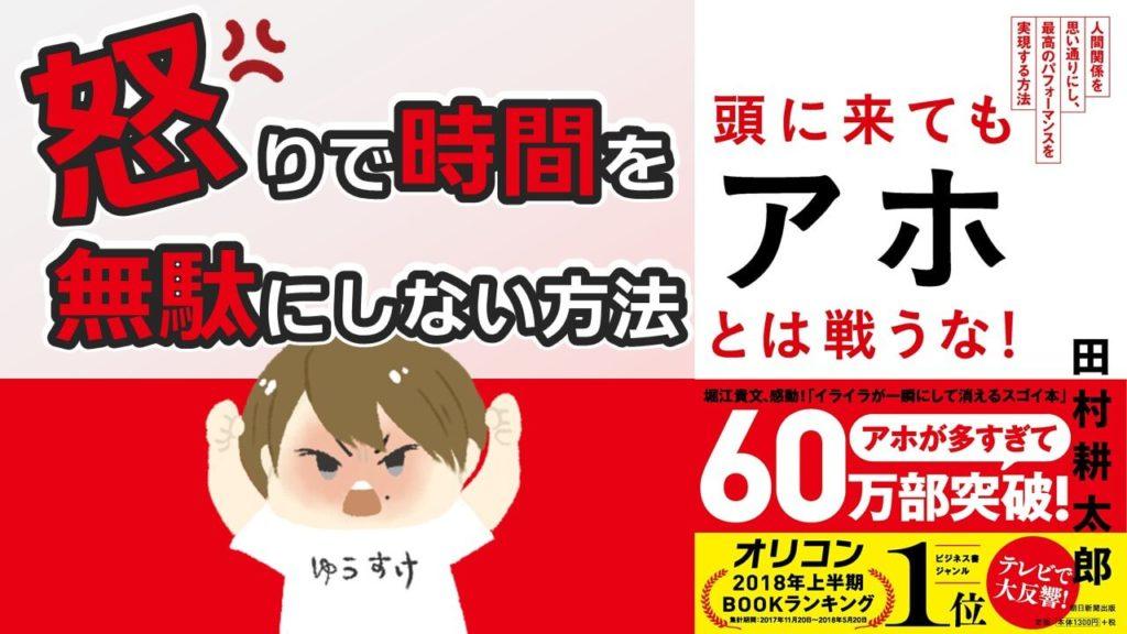 怒りで時間を無駄にしない方法 田村耕太郎『頭に来てもアホとは戦うな!』