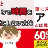 怒りで時間を無駄にしない方法|田村耕太郎『頭に来てもアホとは戦うな!』