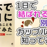 1日に結ばれる・別れるカップルの数は?宇田川勝司『日本で1日に起きていることを調べてみた』【書評】