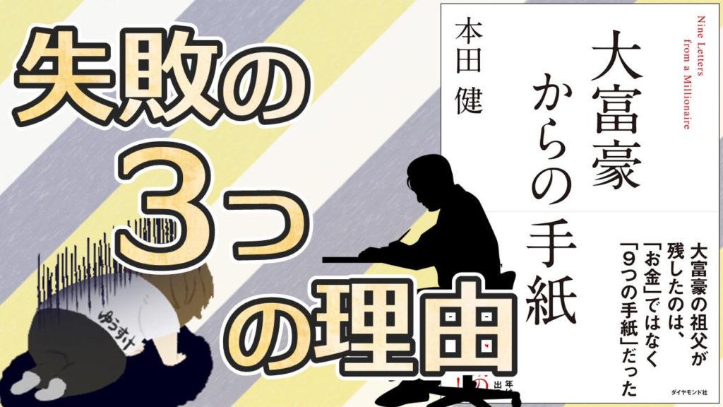 【大富豪の教え】失敗の理由は3パターンしかない|本田健『大富豪からの手紙』